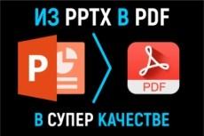 Интеллектуальное редактирование - коммуникативная грамотность текста 35 - kwork.ru