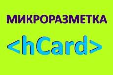 Сделаю разметку schema. org для вашего сайта 3 - kwork.ru