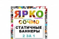 Создам  2 варианта одного баннера 22 - kwork.ru