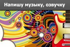 Озвучу ваш текст 29 - kwork.ru