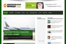 Продам автонаполняемый новостной сайт 15 10 - kwork.ru