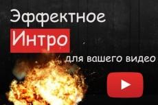 Создам Intro с музыкой 23 - kwork.ru