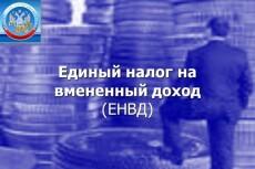 Быстро заполню декларацию енвд 21 - kwork.ru