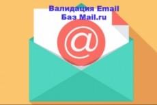 Собераю базу email адресов из групп сайта mail.ru 8 - kwork.ru