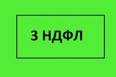 Сделаю декларацию 3 ндфл (возврат налога за квартиру, учебу и т.д.) 10 - kwork.ru