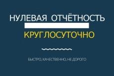 Подготовлю заявление о государственной регистрации ИП 6 - kwork.ru