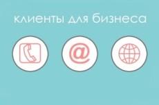 База предприятий Читы и Забайкальского края 18926 контактов 5 - kwork.ru