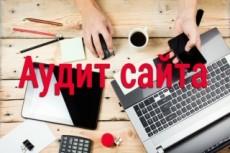 Сделаю аудит (seo, поисковый, технический, юзабилити) вашего сайта 17 - kwork.ru