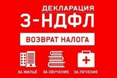 Заполнение деклараций по форме 3-НДФЛ 6 - kwork.ru