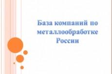Сбор нужных вам баз данных 28 - kwork.ru