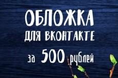 Дизайн обложки для ВК 22 - kwork.ru