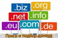 Подберу свободный домен и помогу с оформлением 10 - kwork.ru