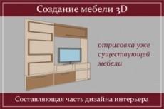 Дизайн интерьера 41 - kwork.ru