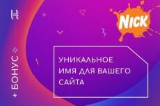 Подберу для Вас отличное доменное имя 16 - kwork.ru