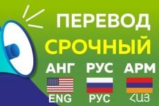 Перевод с Армянского языка 9 - kwork.ru