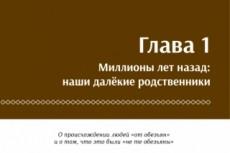 Вёрстка книги 16 - kwork.ru