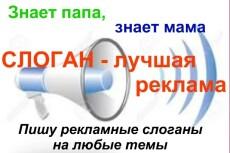 Напишу уникальные рифмованные слоганы 8 - kwork.ru