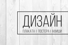 Разработаю классные постеры, подготовлю к печати 18 - kwork.ru