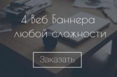 Создам баннер с Вашим логотипом 32 - kwork.ru