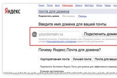 Подключение почты для домена на Yandex или Mail 21 - kwork.ru