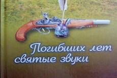 Сверстаю книгу 12 - kwork.ru
