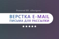 E-mail письма для рассылок 10 - kwork.ru