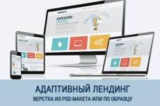 Сделаю адаптивную вёрстку лэндинга 11 - kwork.ru