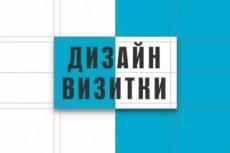 Предоставлю Вам макет вашей визитной карточки 4 - kwork.ru