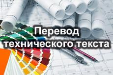 Переведу текст с английского на русский 38 - kwork.ru
