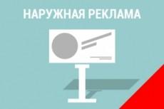 Создам макет рекламы 12 - kwork.ru