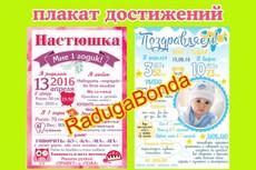 Помогу похудеть 18 - kwork.ru