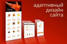 Дизайн фрагмента адаптивного сайта 25 - kwork.ru