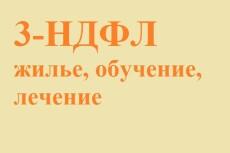 Подготовлю нулевую декларацию 6 - kwork.ru