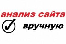 Качественный аудит сайта с рекомендациями 25 - kwork.ru
