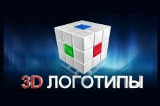 Нарисую три варианта логотипа 28 - kwork.ru