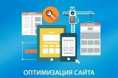 Перенесу сайт на любой CMS с хостинга на хостинг 10 - kwork.ru