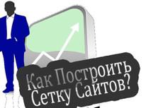 Сайт-дорвей-сателит из 200 документов в .PDF формате по вашим Ключевым Словам 15 - kwork.ru