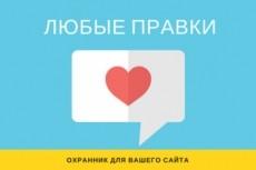 Перенос сайта на новый хостинг, Wordpress, DLE, Joomla, Bitrix 21 - kwork.ru