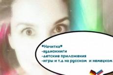Озвучу книгу по вашему заказу 10 - kwork.ru