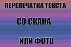 Сделаю логотип по вашему эскизу 19 - kwork.ru