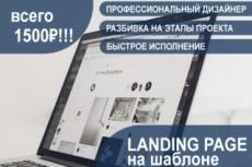 Создам шаблон сайта 25 - kwork.ru