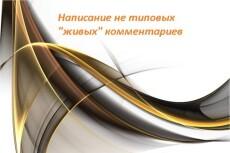 опишу продукцию интернет-магазина мебели, детских товаров, одежды 6 - kwork.ru