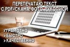Текст с фото и сканов 13 - kwork.ru