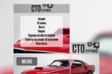 Отрисую красивый дизайн сайта 10 - kwork.ru