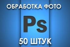 Удалю фон с картинки 38 - kwork.ru