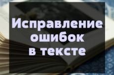 Корректура и вычитка текстов любой сложности 3 - kwork.ru