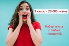 Извлечение текста из фото и перевод в другой формат 20 - kwork.ru