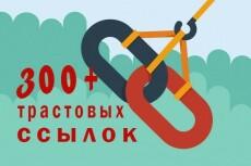 Размещу 300 вечных трастовых ссылок с тИЦ от 10и 22 - kwork.ru