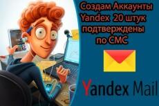 Создам 50 ящиков yandex. ru почты, контрольный вопрос, ручная работа 17 - kwork.ru