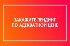 Сделаю landing page и яндекс директ 10 - kwork.ru